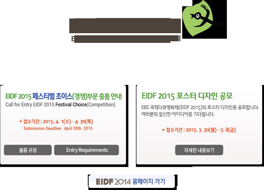EBS국제다큐영화제(2015.8.24~8.30)