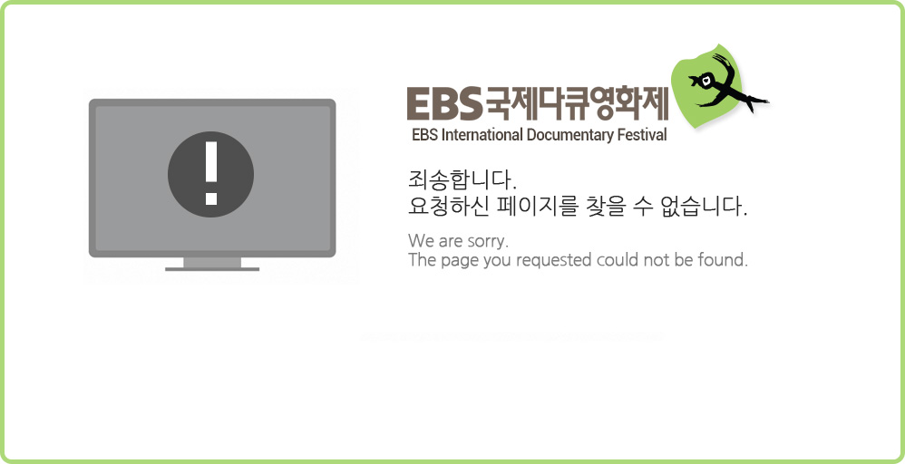 EBS 국제다큐영화제. EBS International Documentary Festival. 죄송합니다. 요청하신 페이지를 찾을 수 없습니다. We are sorry. The page you requested could not be found.