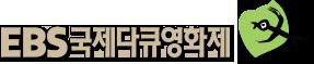 EBS 국제다큐영화제