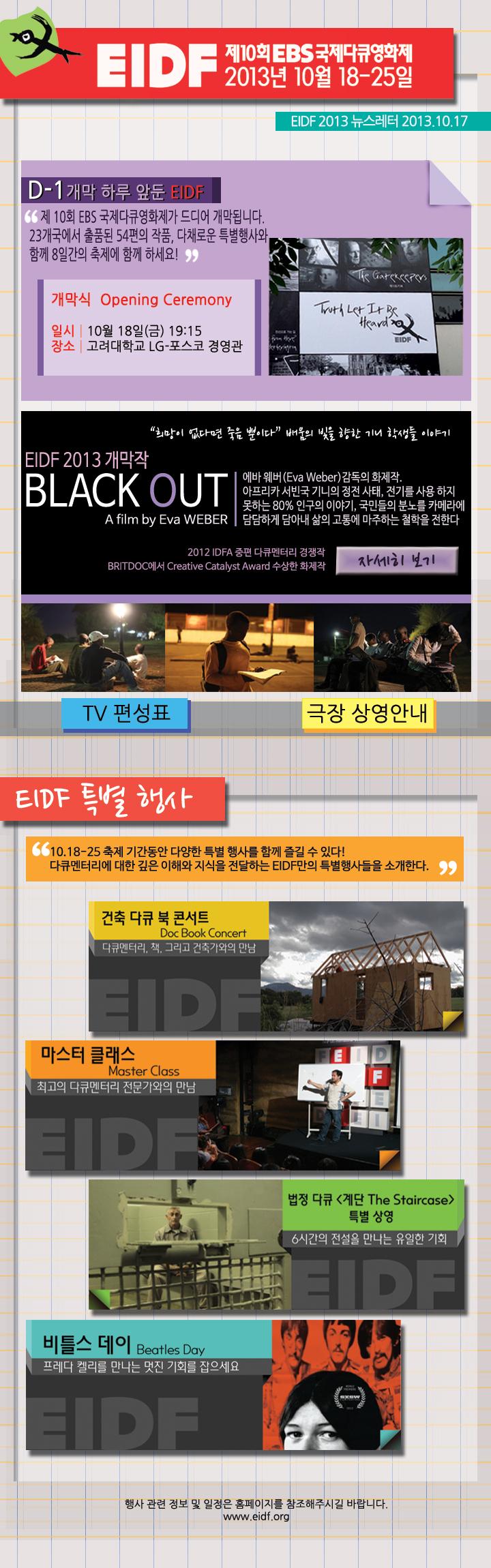 제10회 EBS 국제다큐영화제 EIDF 2013년 10월 18일~25일