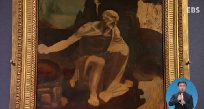 문화 공감 - 한국을 찾은 바티칸 박물관
