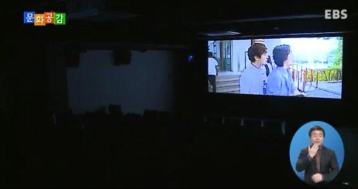 문화 공감 - '작은 영화'들의 즐거운 반란