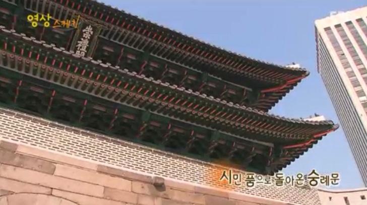 시민 품으로 돌아온 숭례문