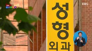 <스쿨리포트> 방학 맞아 청소년 성형 상담 열풍