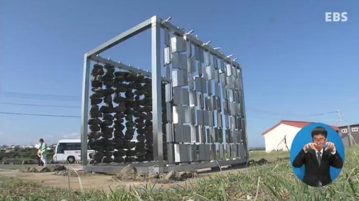 '과학·예술·건축' 융합‥마을에 새 생명