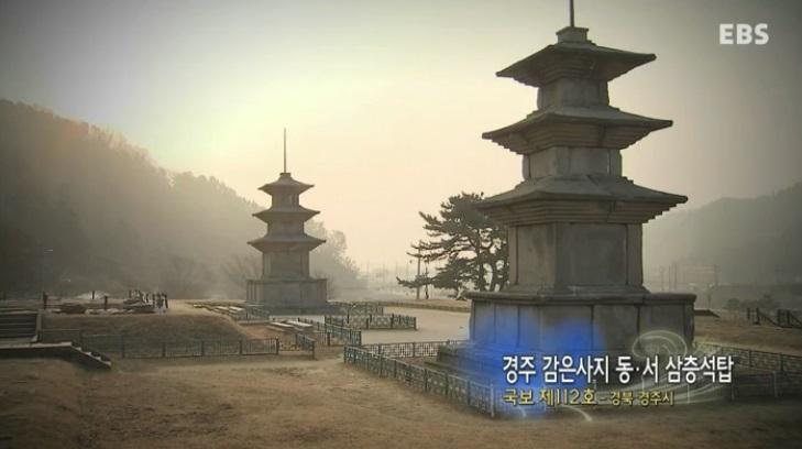 경주 감은사지 동·서 삼층석탑