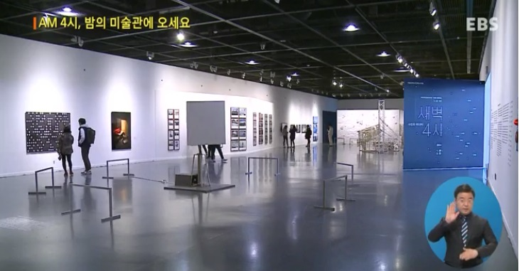 AM 4시, 밤의 미술관에 오세요