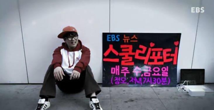EBS NEWS 스쿨리포터