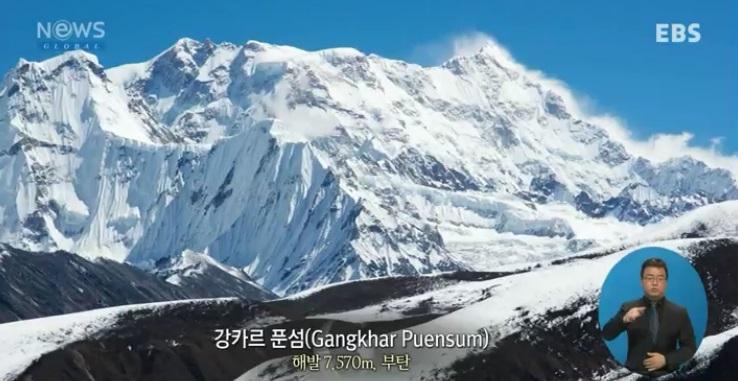 <뉴스G> 인류가 아직 오르지 못한 산은?