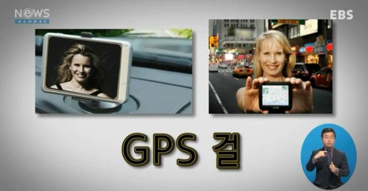 <뉴스G> GPS 걸' 카렌 제이콥스의 '마이 웨이