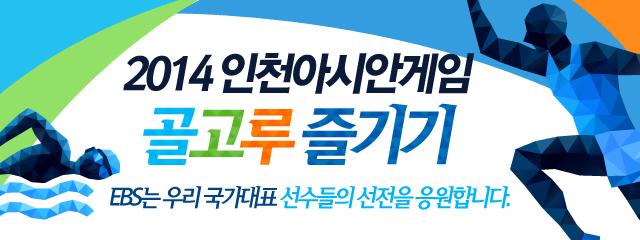 2014 인천아시안게임 골고루 즐기기