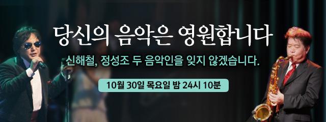 스페이스 공감 - 신해철 정성조 특집_방송 예고