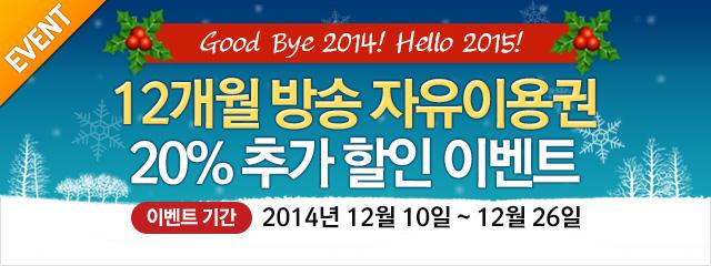 굿바이 2014! 12개월 자유이용권 이벤트