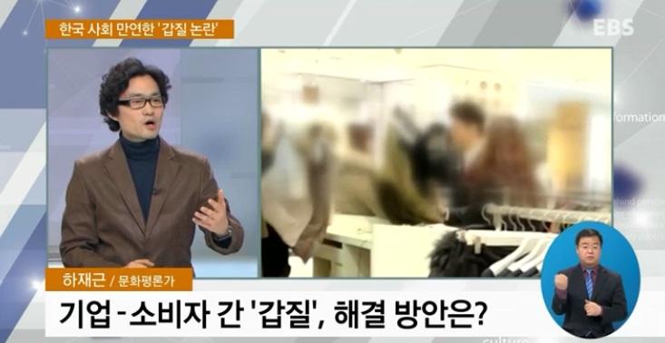 한국 사회 만연한 '갑질 논란'