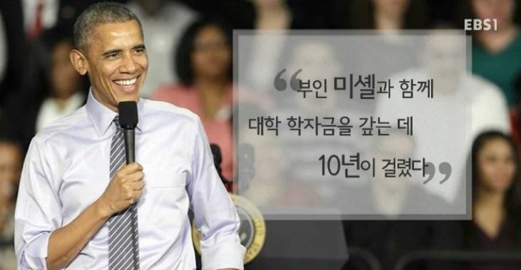 <세계의 교육> 오바마 대통령 등록금 정책에 학생 '환호'