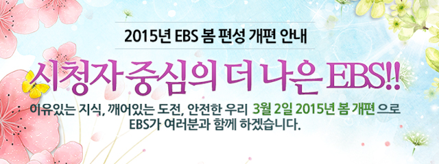 2015 EBS 봄 편성 개편 안내