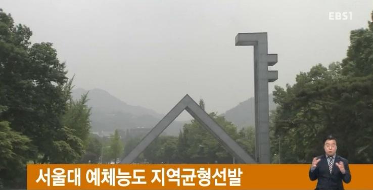 서울대 예체능도 지역균형선발