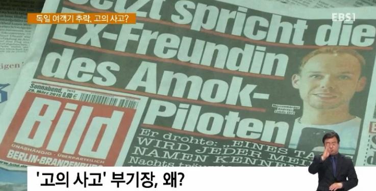<하재근의 문화읽기> 독일 여객기 추락, 고의 사고?