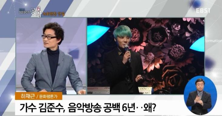 <하재근의 문화읽기> 가수 김준수 음악방송 공백의 의미