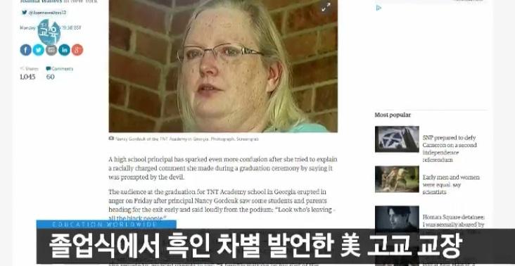 <세계의 교육> '흑인 차별 발언' 美 고교 교장 논란