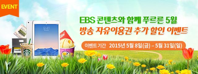 EBS 콘텐츠와 함께하는 푸르른 5월 방송 자유이용권 할인 이벤트