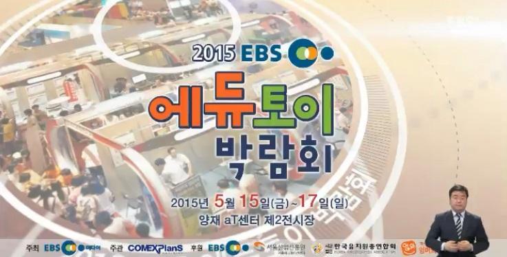 '2015 EBS 에듀토이 박람회' 개최