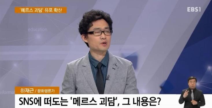 <하재근의 문화읽기> '메르스 괴담' 유포 확산