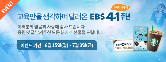 EBS 41주년