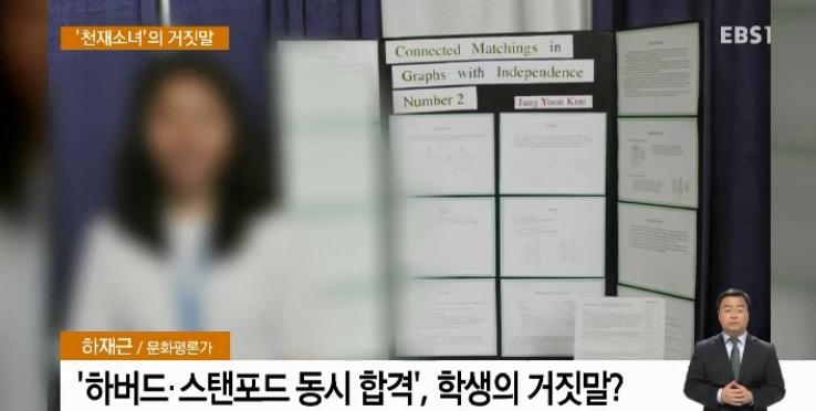 <하재근의 문화읽기> '천재소녀' 소동‥일그러진 학벌주의