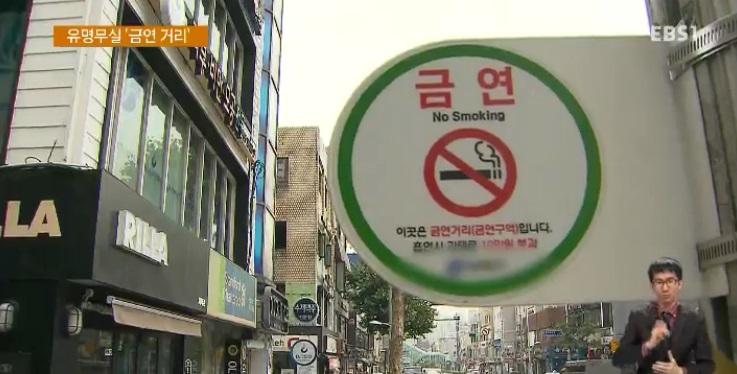 대학가 '금연 거리' 유명무실