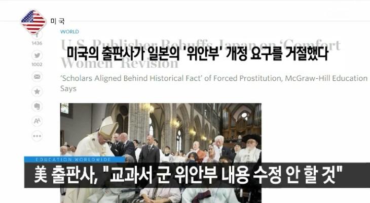 <세계의 교육> 美 출판사, 일본 정부 교과서 수정 요구 '거절'