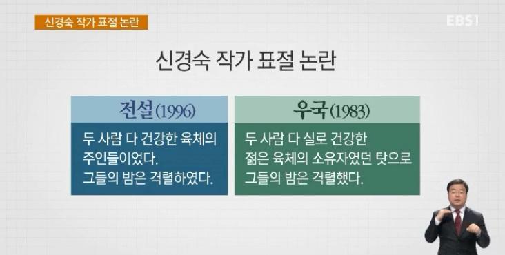 <하재근의 문화읽기> 신경숙 작가 표절 논란