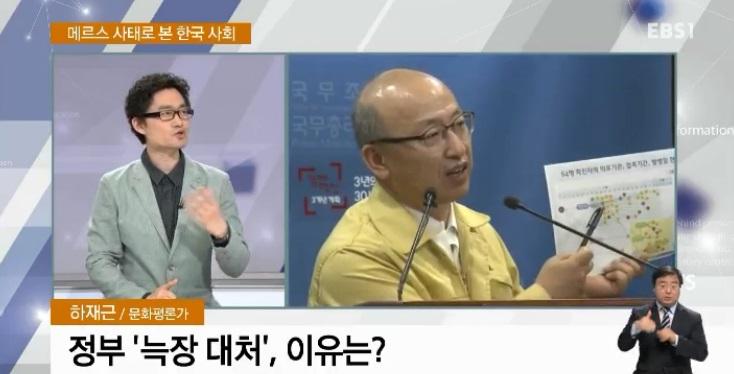 <하재근의 문화읽기> 메르스 사태로 본 한국 사회