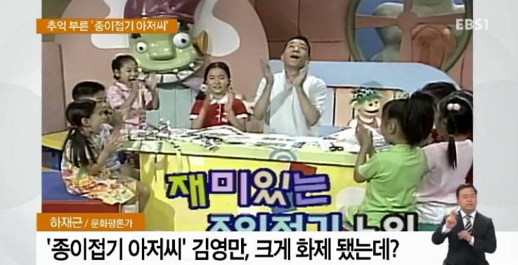 <하재근의 문화읽기> 돌아온 '종이접기 아저씨' 김영만