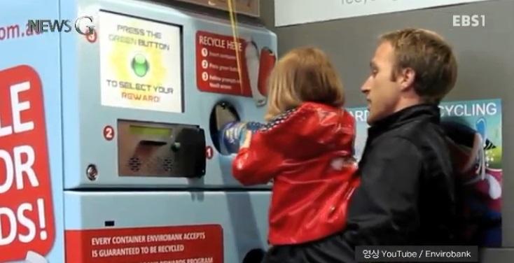 <뉴스G> 자판기의 가치 있는 변신