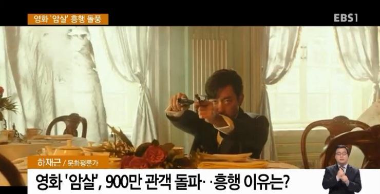 <하재근의 문화읽기> 영화 '암살' 900만 관객 돌파·흥행 돌풍