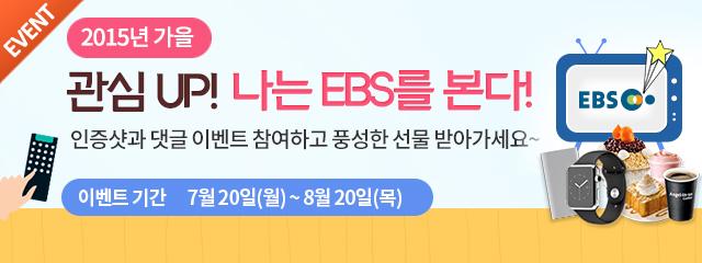 2015 EBS 가을 편성 개편 안내
