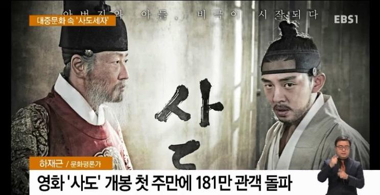 <하재근의 문화읽기> 대중문화 속 '사도세자'