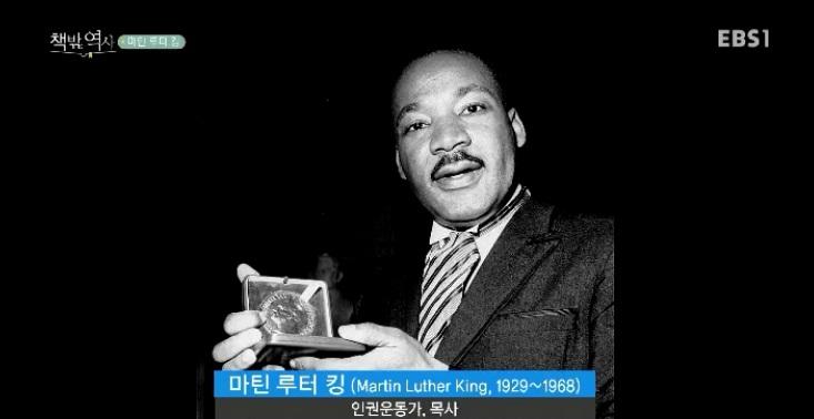 <책 밖의 역사> 인권운동가 '마틴 루터 킹'