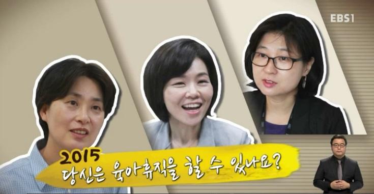 <육아멘토 삼인문답> 2015년, 당신은 육아휴직을 할 수 있나요?
