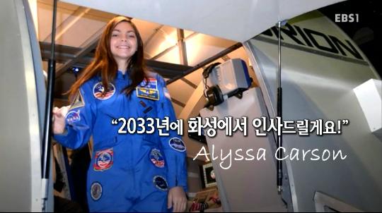 <뉴스G> 첫 화성인을 꿈꾸는 14세 소녀