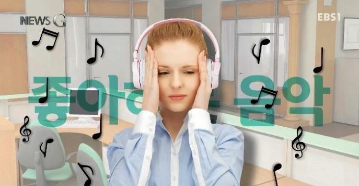 <뉴스G> 아플 땐 음악을 들으세요