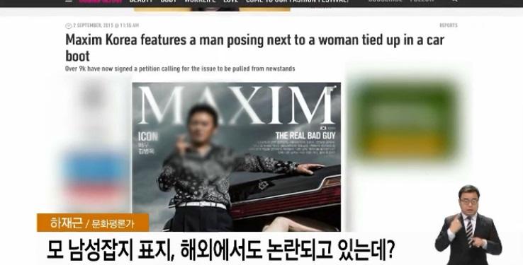 <하재근의 문화읽기> 모 잡지 '성범죄 연상' 화보 논란