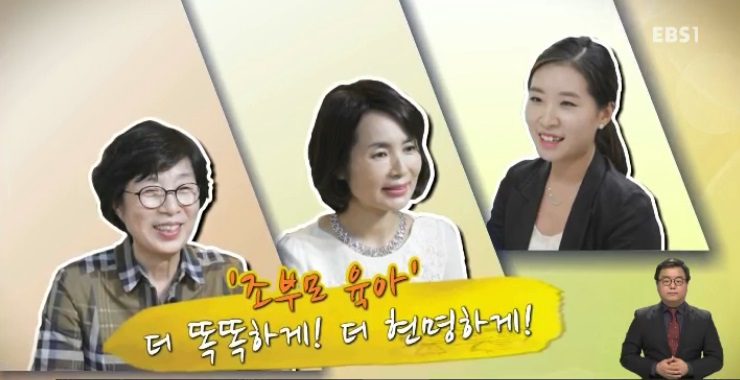 <육아멘토 삼인문답> '조부모 육아' 더 똑똑하게! 더 현명하게!