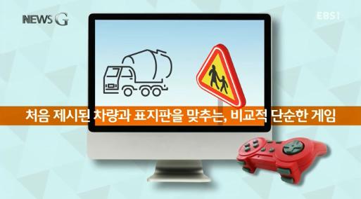 <뉴스G> 비디오게임으로 치매를 막는다?