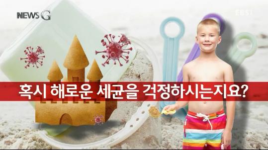 <뉴스G> 세균과 친한 아이, 건강할까?