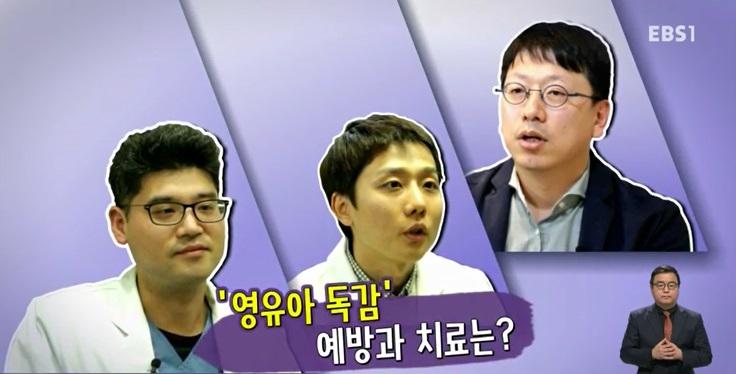 <육아멘토 삼인문답> '영유아 독감' 예방과 치료는?