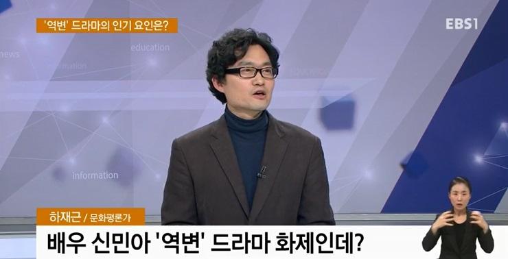 <하재근의 문화읽기> '역변' 드라마의 인기 요인은?