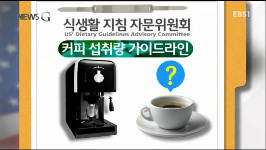 <뉴스G> 하루 몇 잔의 커피가 필요한가요?