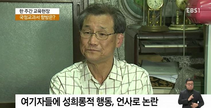 <한 주간 교육현장> 최몽룡 대표 집필진 사퇴‥국정교과서 향방은?